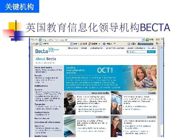 关键机构 英国教育信息化领导机构BECTA