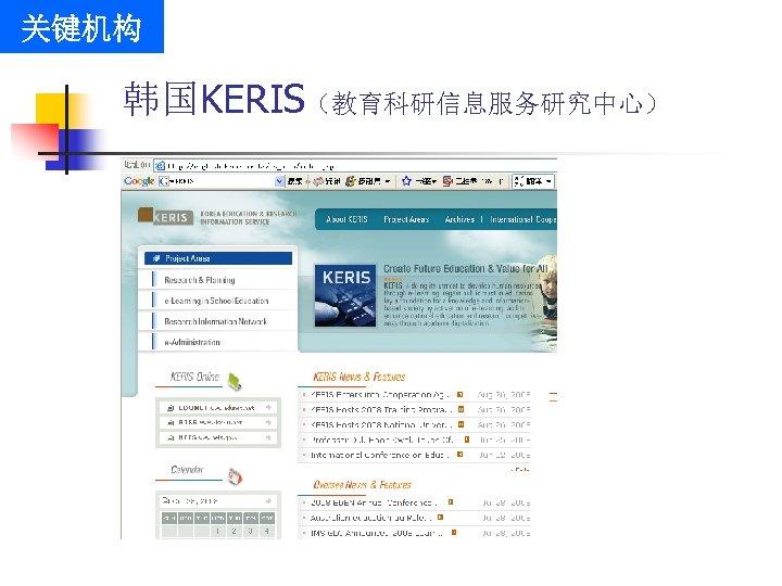 关键机构 韩国KERIS(教育科研信息服务研究中心)