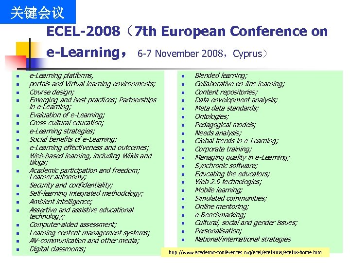 关键会议 ECEL-2008(7 th European Conference on e-Learning,6 -7 November 2008,Cyprus) n n n n