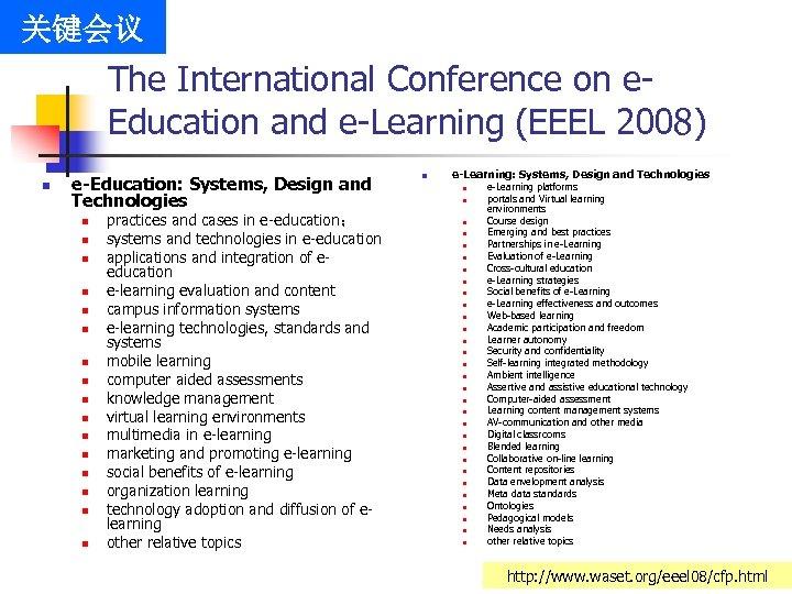 关键会议 The International Conference on e. Education and e-Learning (EEEL 2008) n e-Education: Systems,