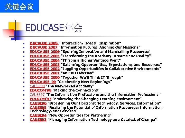 关键会议 EDUCASE年会 n n n n n DUCAUSE 2008