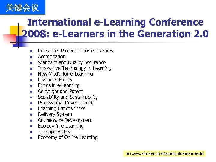 关键会议 International e-Learning Conference 2008: e-Learners in the Generation 2. 0 n n n