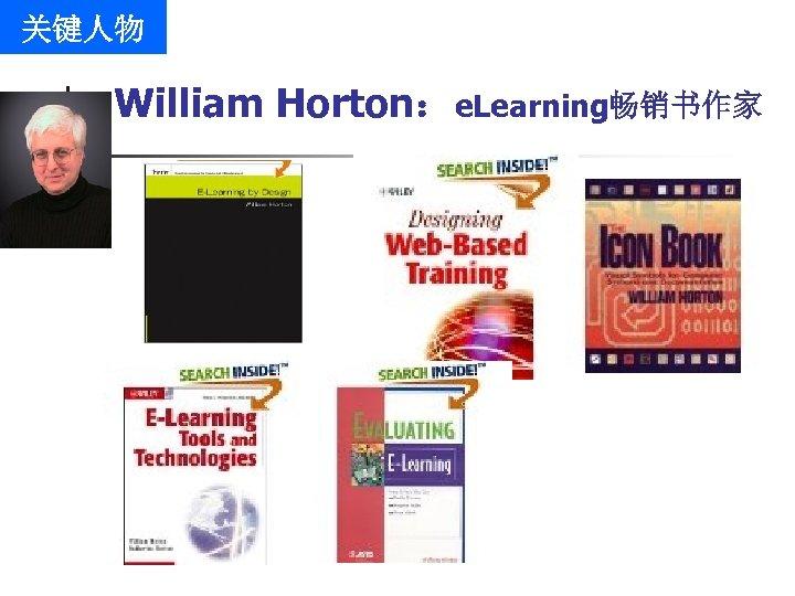 关键人物 William Horton:e. Learning畅销书作家