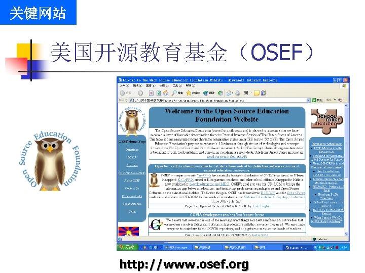 关键网站 美国开源教育基金(OSEF) http: //www. osef. org