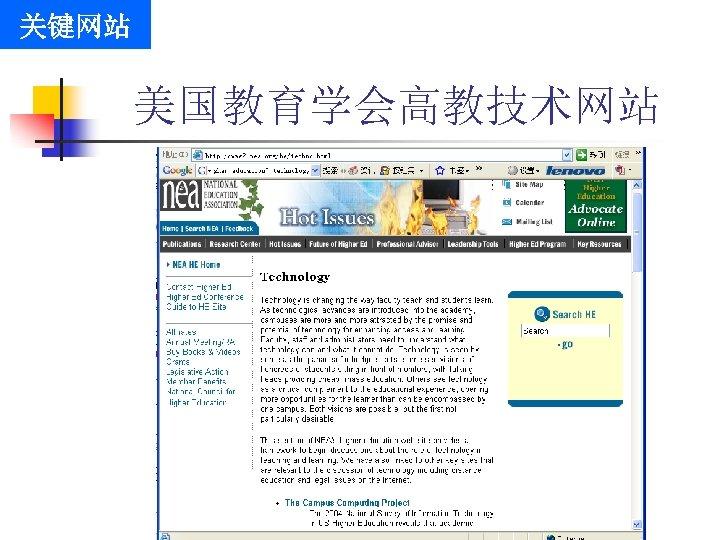 关键网站 美国教育学会高教技术网站