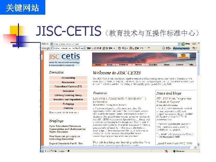 关键网站 JISC-CETIS(教育技术与互操作标准中心)