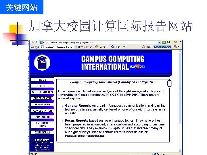关键网站 加拿大校园计算国际报告网站