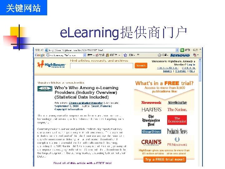 关键网站 e. Learning提供商门户