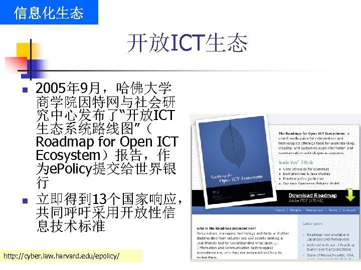 """信息化生态 开放ICT生态 n n 2005年 9月,哈佛大学 商学院因特网与社会研 究中心发布了""""开放ICT 生态系统路线图""""( Roadmap for Open ICT Ecosystem)报告,作"""