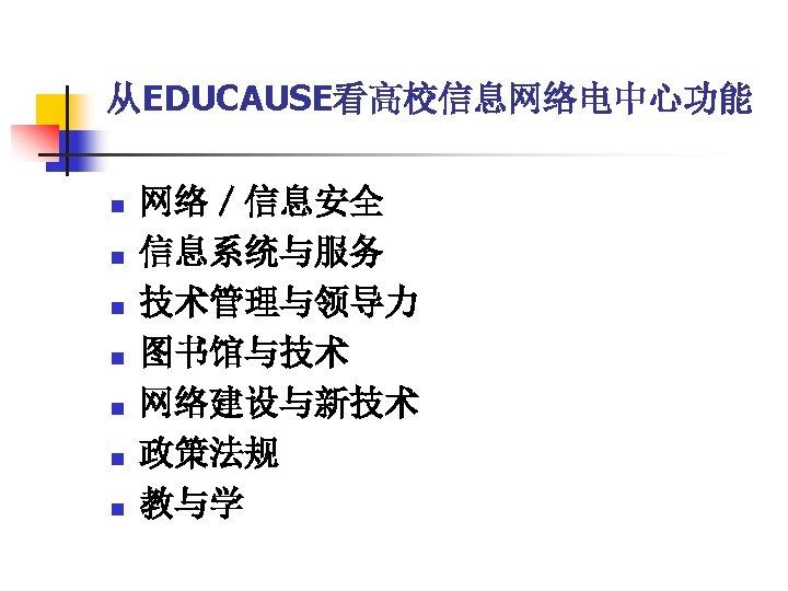 从EDUCAUSE看高校信息网络电中心功能 n n n n 网络/信息安全 信息系统与服务 技术管理与领导力 图书馆与技术 网络建设与新技术 政策法规 教与学
