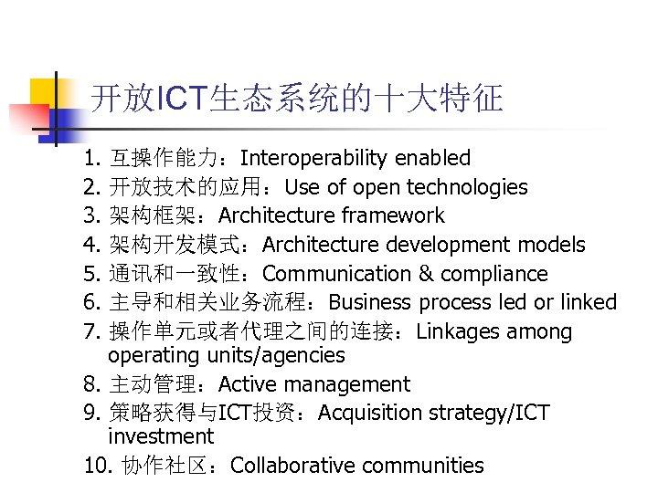 开放ICT生态系统的十大特征 1. 2. 3. 4. 5. 6. 7. 互操作能力:Interoperability enabled 开放技术的应用:Use of open technologies