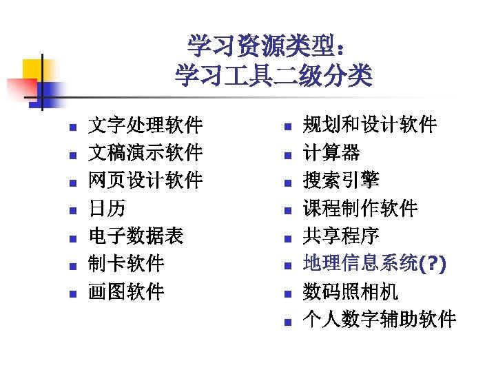 学习资源类型: 学习 具二级分类 n n n n 文字处理软件 文稿演示软件 网页设计软件 日历 电子数据表 制卡软件 画图软件