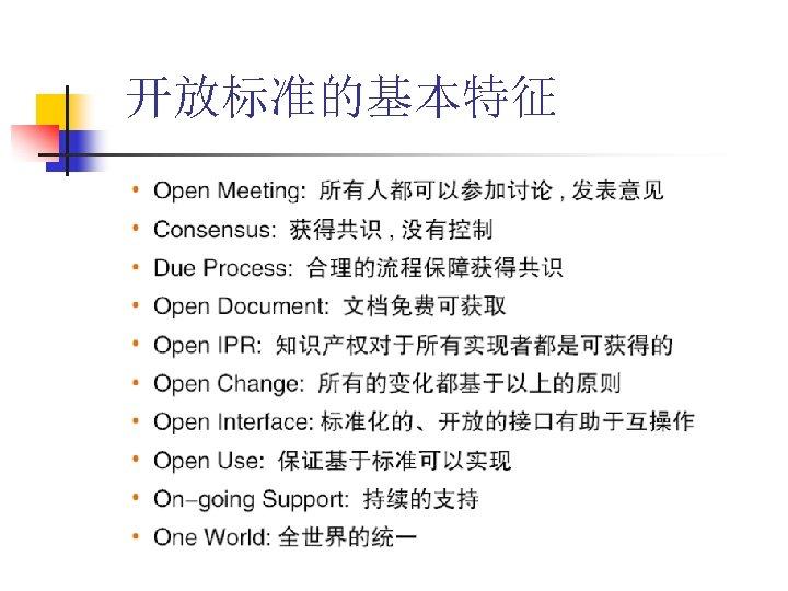 开放标准的基本特征
