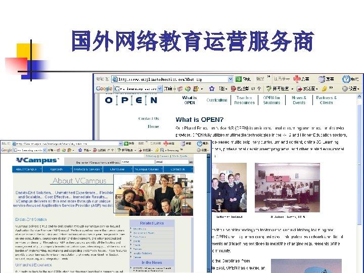 国外网络教育运营服务商