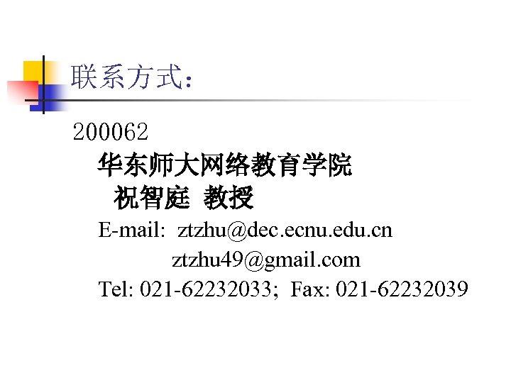 联系方式: 200062 华东师大网络教育学院 祝智庭 教授 E-mail: ztzhu@dec. ecnu. edu. cn ztzhu 49@gmail. com Tel: