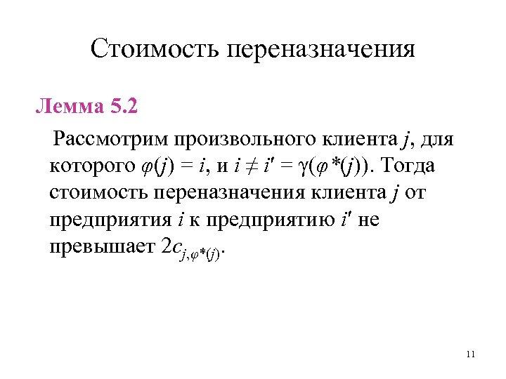 Стоимость переназначения Лемма 5. 2 Рассмотрим произвольного клиента j, для которого φ(j) = i,