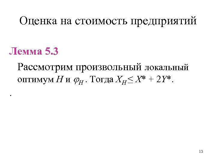 Оценка на стоимость предприятий Лемма 5. 3 Рассмотрим произвольный локальный оптимум H и H.