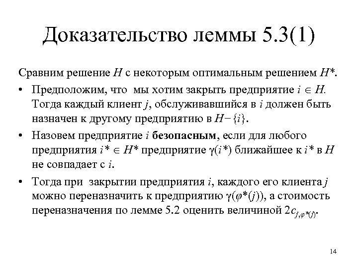 Доказательство леммы 5. 3(1) Сравним решение H c некоторым оптимальным решением H*. • Предположим,