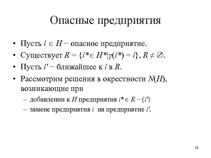 Опасные предприятия • • Пусть i H − опасное предприятие. Существует R = {i*