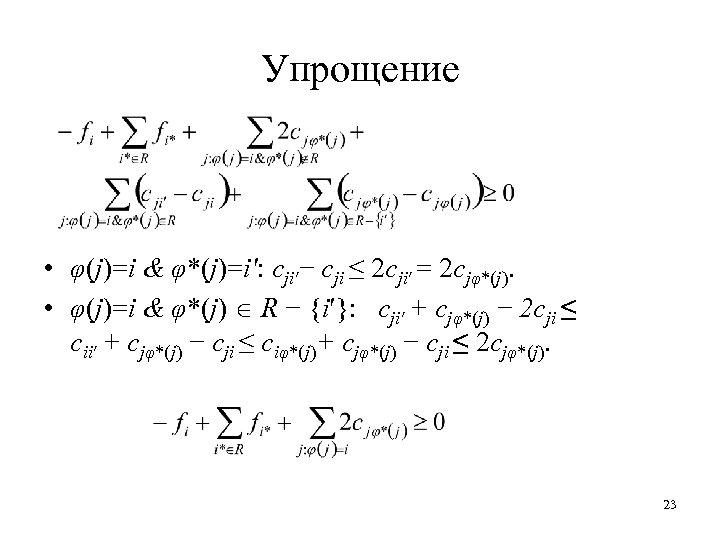 Упрощение • φ(j)=i & φ*(j)=i′: cji′− cji ≤ 2 cji′ = 2 cjφ*(j). •