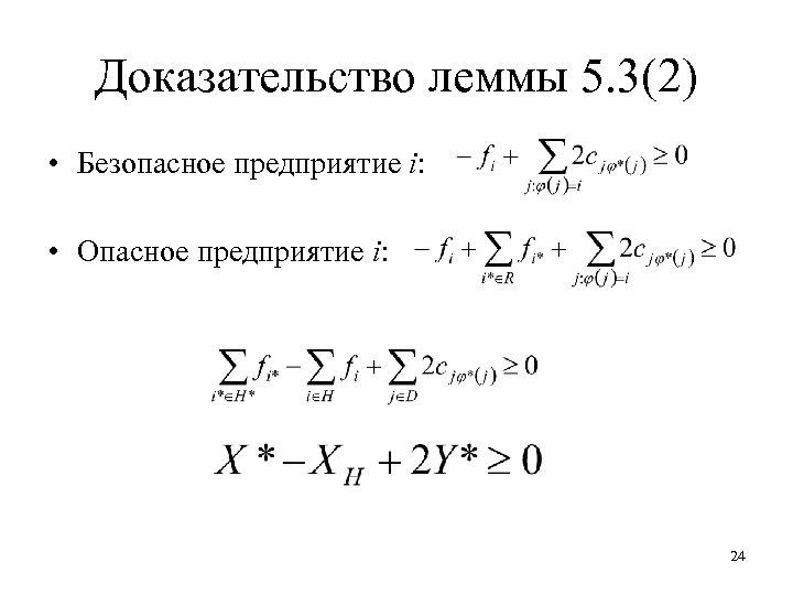 Доказательство леммы 5. 3(2) • Безопасное предприятие i: • Опасное предприятие i: 24