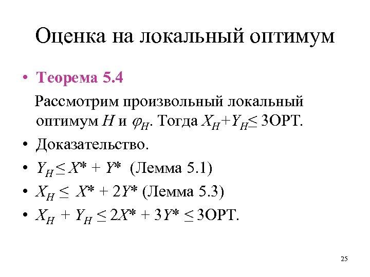 Оценка на локальный оптимум • Теорема 5. 4 Рассмотрим произвольный локальный оптимум H и