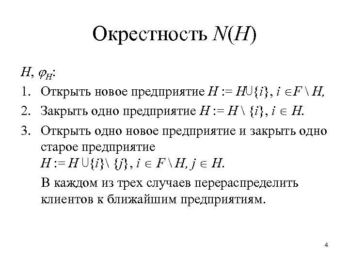 Окрестность N(H) H, H: 1. Открыть новое предприятие H : = H⋃{i}, i F