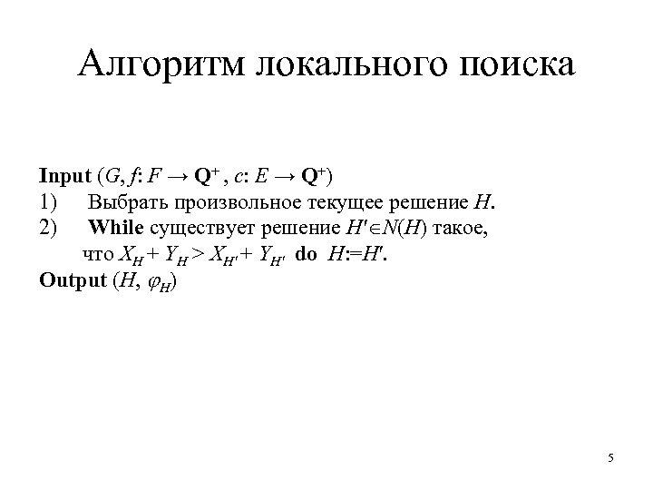 Алгоритм локального поиска Input (G, f: F → Q+ , c: E → Q+)