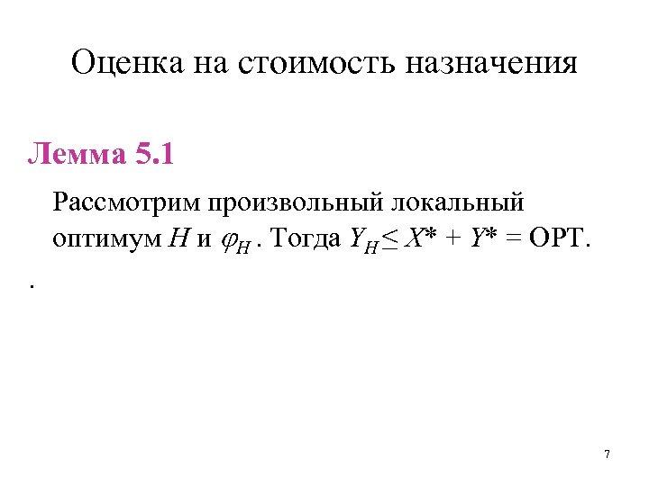 Оценка на стоимость назначения Лемма 5. 1 Рассмотрим произвольный локальный оптимум H и H.