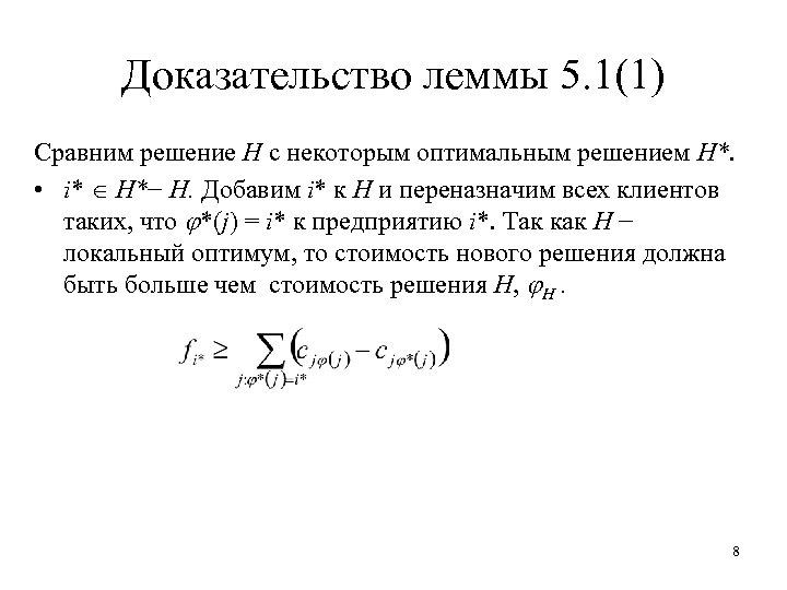 Доказательство леммы 5. 1(1) Сравним решение H c некоторым оптимальным решением H*. • i*