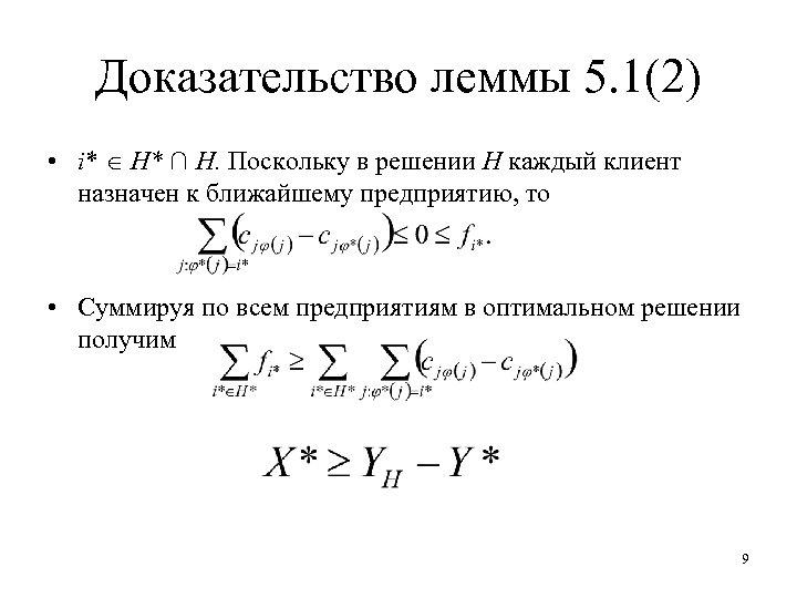 Доказательство леммы 5. 1(2) • i* H* ∩ H. Поскольку в решении H каждый