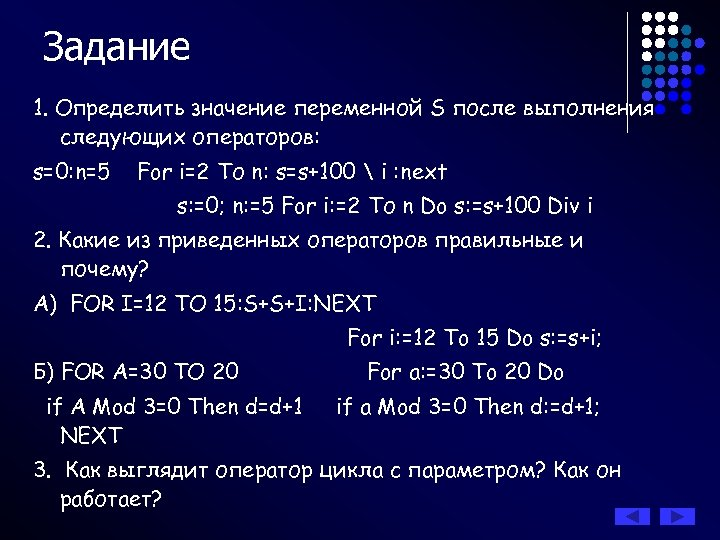 Задание 1. Определить значение переменной S после выполнения следующих операторов: s=0: n=5 For i=2