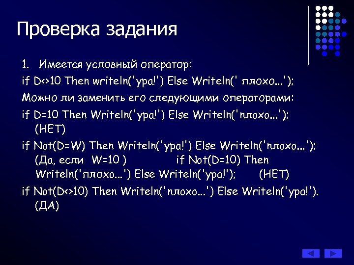 Проверка задания 1. Имеется условный оператор: if D<>10 Then writeln('ypa!') Else Writeln(' плохо. .