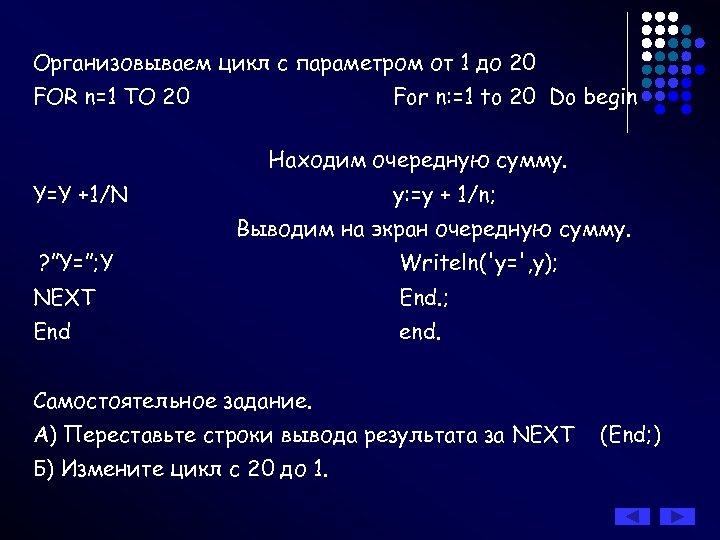 Организовываем цикл с параметром от 1 до 20 FOR n=1 TO 20 For n: