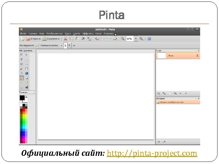 Pinta Официальный сайт: http: //pinta-project. com