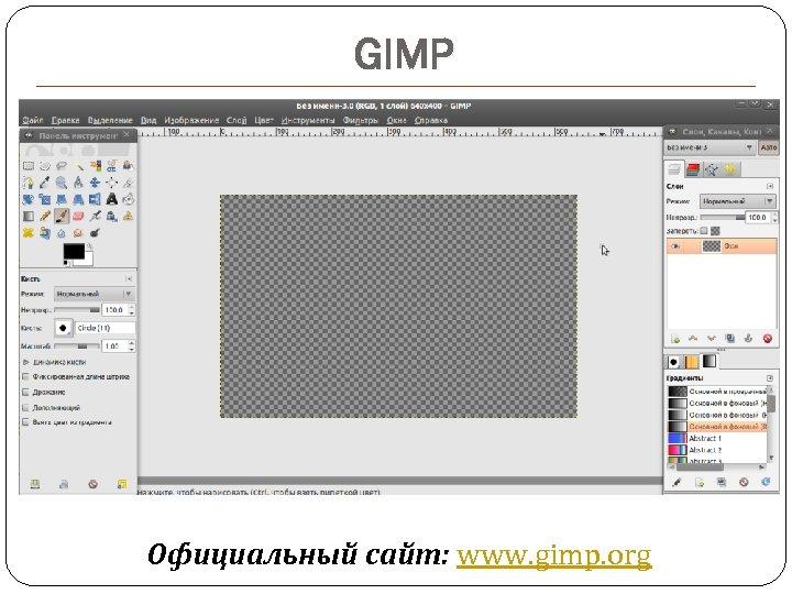 GIMP Официальный сайт: www. gimp. org