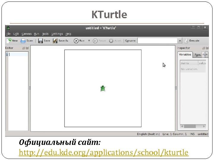 KTurtle Официальный сайт: http: //edu. kde. org/applications/school/kturtle