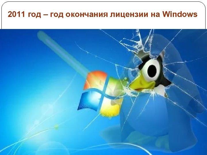 2011 год – год окончания лицензии на Windows