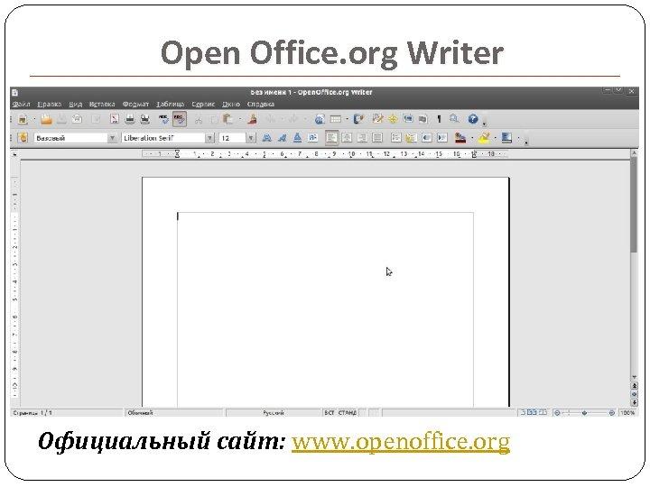 Open Office. org Writer Официальный сайт: www. openoffice. org