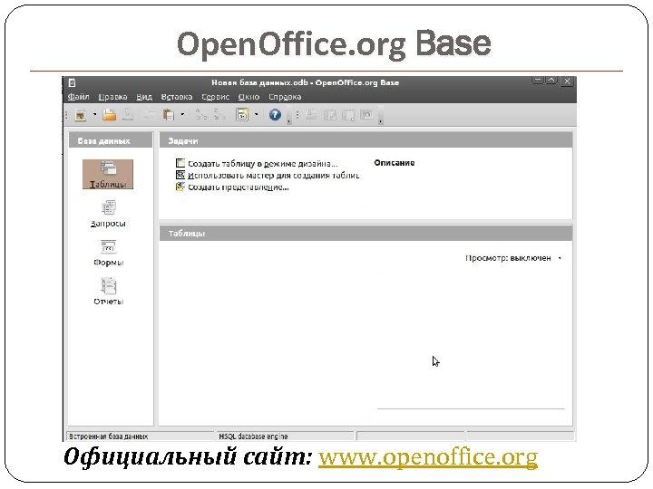 Open. Office. org Base Официальный сайт: www. openoffice. org