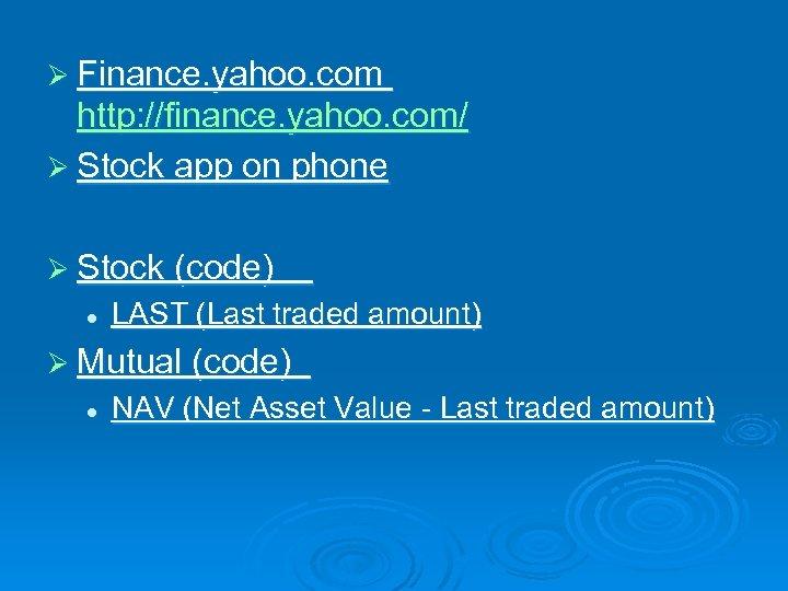 Ø Finance. yahoo. com http: //finance. yahoo. com/ Ø Stock app on phone Ø