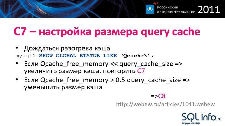 С 7 – настройка размера query cache • Дождаться разогрева кэша mysql> SHOW GLOBAL