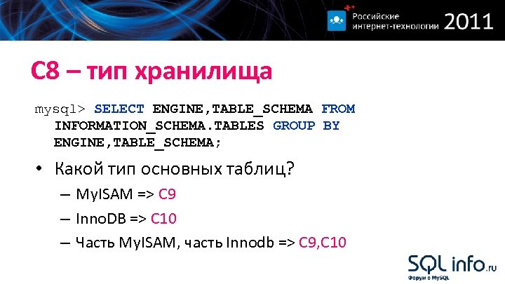 С 8 – тип хранилища mysql> SELECT ENGINE, TABLE_SCHEMA FROM INFORMATION_SCHEMA. TABLES GROUP BY