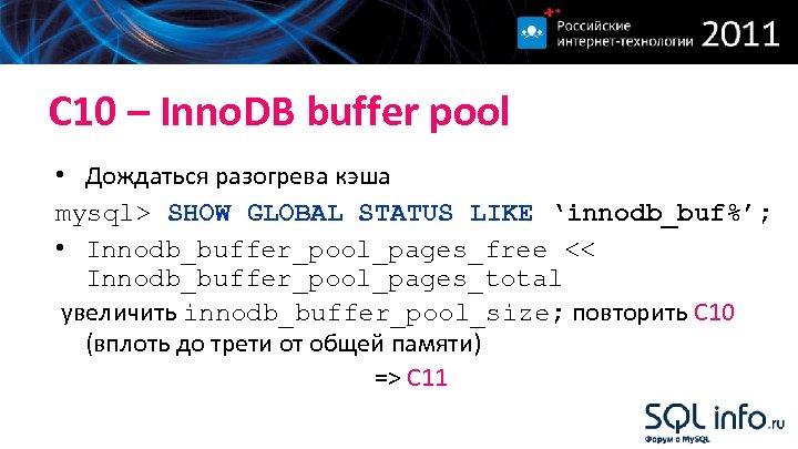 С 10 – Inno. DB buffer pool • Дождаться разогрева кэша mysql> SHOW GLOBAL