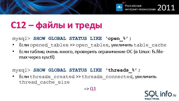С 12 – файлы и треды mysql> SHOW GLOBAL STATUS LIKE 'open_%'; • Если