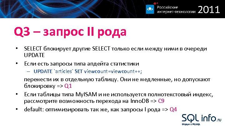 Q 3 – запрос II рода • SELECT блокирует другие SELECT только если между