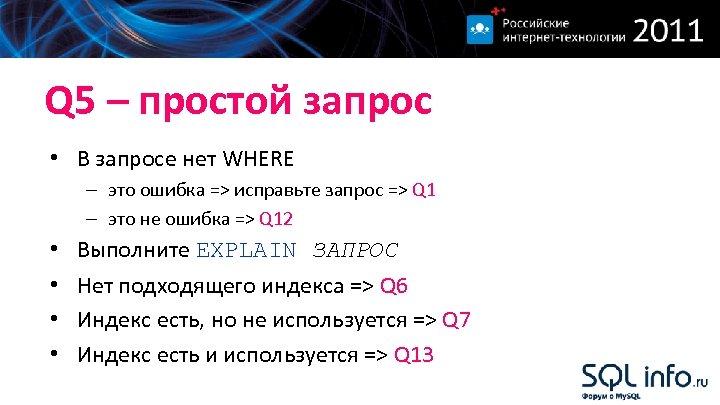Q 5 – простой запрос • В запросе нет WHERE – это ошибка =>