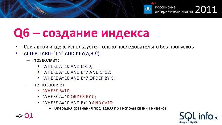 Q 6 – создание индекса • • Составной индекс используется только последовательно без пропусков