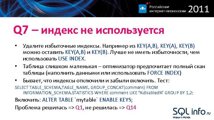 Q 7 – индекс не используется • Удалите избыточные индексы. Например из KEY(A, B),