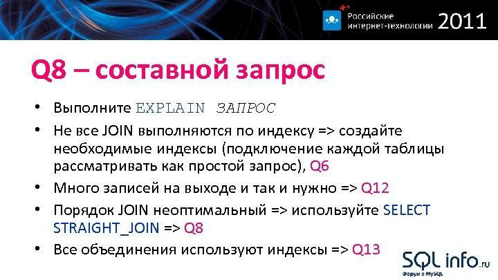 Q 8 – составной запрос • Выполните EXPLAIN ЗАПРОС • Не все JOIN выполняются